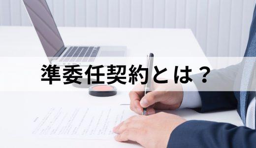 【テンプレート有り】準委任契約とは? 委任契約と何が違う? 契約書の作成方法