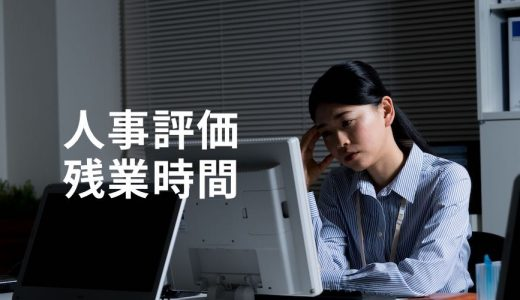 人事評価で残業時間の多い・少ないはどのように評価すれば良いでしょうか?