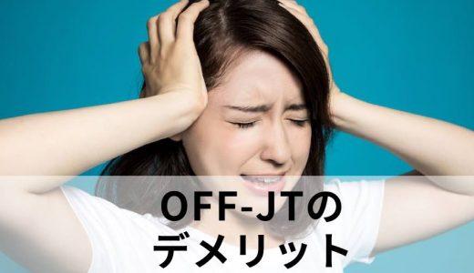 OFF-JTのデメリットについて教えてください。