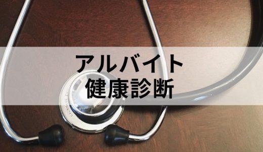正社員以外にアルバイトも健康診断を受けさせる必要があるのでしょうか?