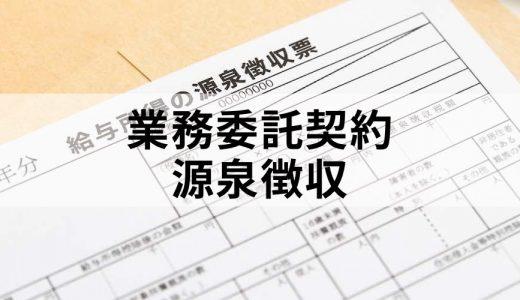 業務委託契約を結んでいる場合、源泉徴収はどのように処理をすれば良いでしょうか?