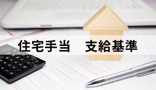 住宅手当の支払い制度をはじめようと考えていますが、支払いの基準や支払い額はどの程度が良いでしょうか?