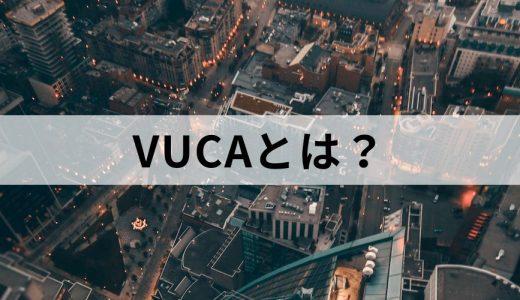 VUCA(ブーカ)とは? 意味、VUCAワールド、対応へのポイントについて