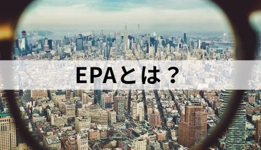 EPA(経済連携協定)とは? 日本・EU経済連携協定の効果や看護師・介護福祉士候補者の来日について