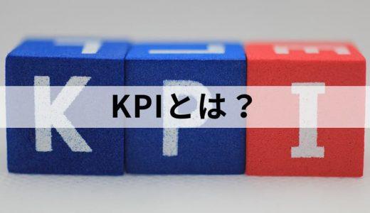 「KPIとは」を簡単に説明すると? 設定、運用方法、事例、PDCAについて