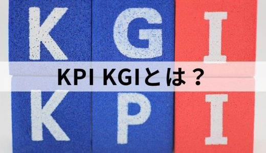 KPIにおけるKGIの重要性とは? 目標達成して成功するためのKGI・KPIの設定方法について
