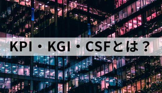 KPI・KGI・CSFとは? 設定のステップ、ツリー構造の具体例、運用の注意点について