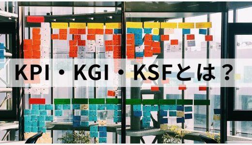 KPI・KGI・KSFを分かりやすく解説! 具体的な設定方法とKPIツリーの例