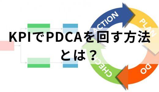 KPIでPDCAを回す方法とは? 目標を達成するためのKPI運用のプロセスと組織づくりについて