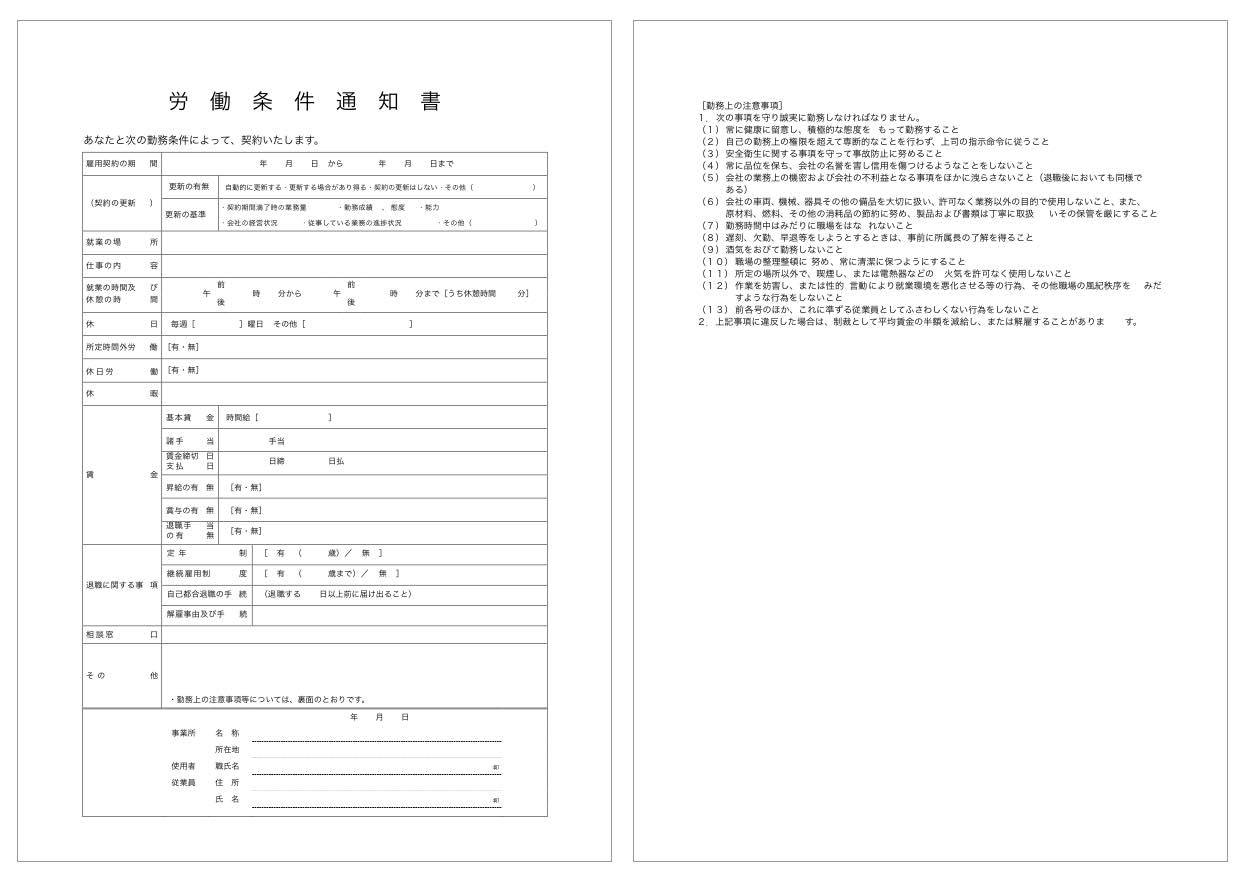 書き方 雇用 契約 書
