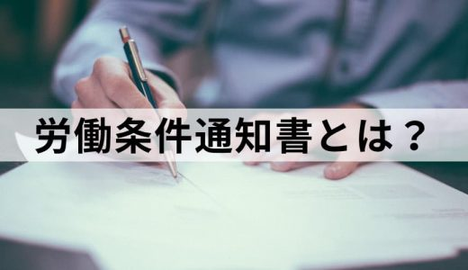 【記載例まとめ】労働条件通知書とは? 正しい作成方法・書き方の見本
