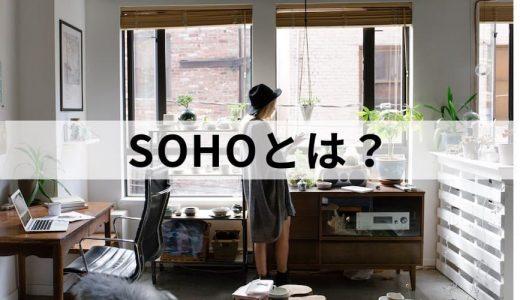 SOHO(ソーホー)とは? 個人事業主やフリーランスがSOHOを選ぶメリット・デメリット