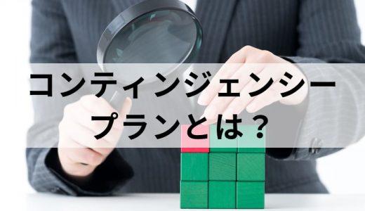 【解説】コンティンジェンシープランとは? BCPと何が違う? 意味や効果