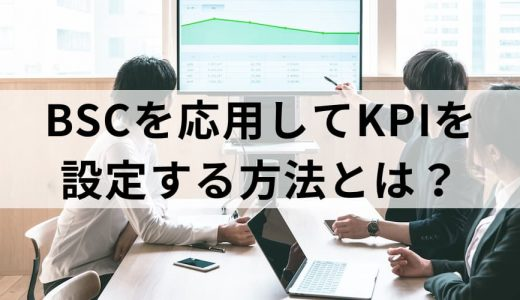 BSCを応用してKPIを設定する方法とは?