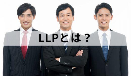 LLP(有限責任事業組合)とは? LLC(合同会社)との違い・株式会社との違い