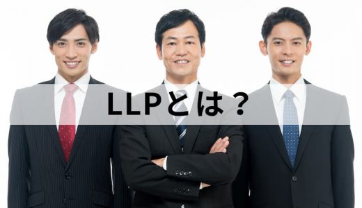 LLP(有限責任事業組合)とは? LLPの内容とLLC(合同会社)との違いについて