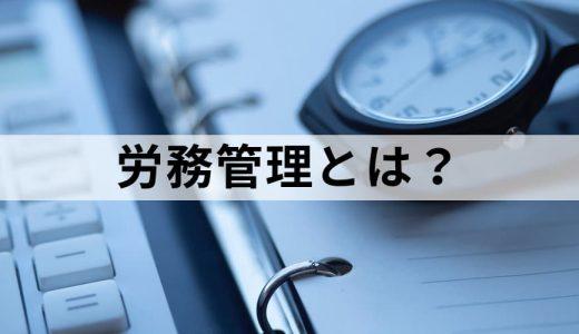 【早わかり】労務管理とは? 仕事・具体的な業務・資格・スキルを解説