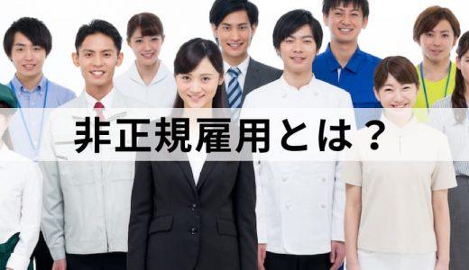 非正規雇用とは? 割合や増加の要因、種類、メリットやデメリット、改正労働契約法、待遇改善の取り組みについて