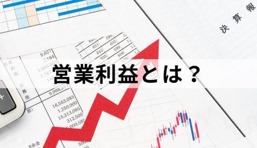 営業利益とは? その他の利益との違い、損益計算書と財務諸表、計算方法や営業利益率について