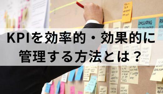 KPIを効率的・効果的に管理する方法とは?KPIの管理・運用に成功する組織づくりのポイント