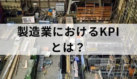 製造業におけるKPIとは? 製造業のKPI例、KPIの設定方法について
