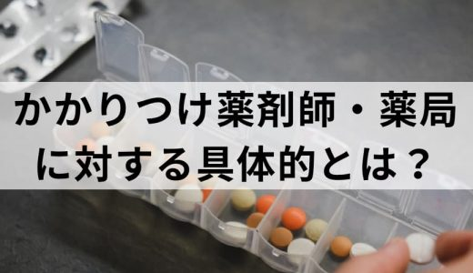 厚生労働省による「かかりつけ薬剤師・薬局」に対する具体的KPIとは? 薬局にKPIが設定された背景など