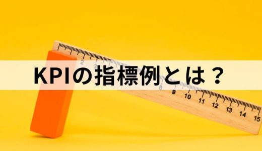 KPIの指標例【人事編|人材マネジメントや採用の指標一覧】