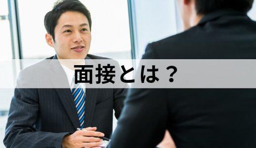 面接とは? その目的や面談との違い、採用活動プロセス、企業や求職者ごとに見る面接の対応、対処法について