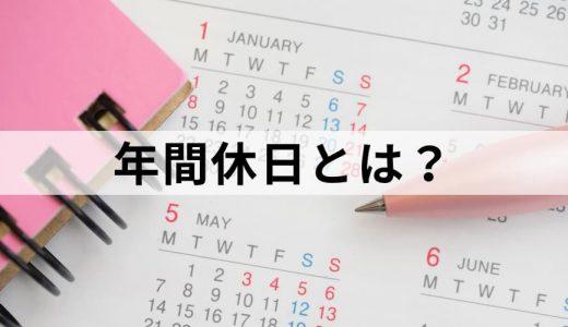 年間休日とは? 休日の種類、休暇との違い、実態や例、メリットやデメリットについて