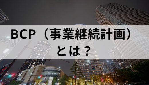 BCP(事業継続計画)とは? 背景や現況、目的や防災計画との違い、メリットや問題点、作成方法について