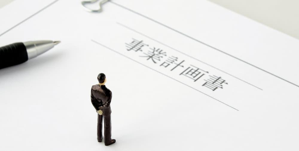 事業計画書とは? 目的、メリット、注意点、作り方や書き方 ...