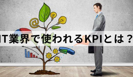 IT業界でもよく使われる単語KPIの基本をわかりやすく解説! 誰でもできる設定方法と今すぐ使えるフレームワーク