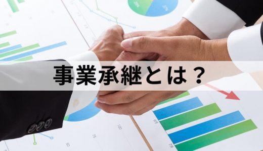 事業承継とは? 目的、種類、承継方法ごとのメリット・デメリット、税制や補助金について