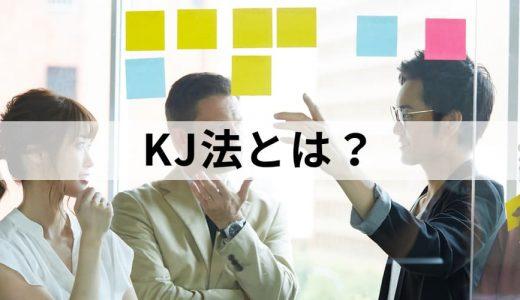 KJ法とは? ブレインストーミング、メリットやデメリット、方法、KJ法に便利なツールについて