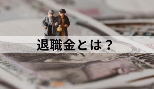 【●千万円…?】退職金とは? 大卒・高卒別の相場、自分の退職金の計算方法、税金、控除、自社の制度の調べ方について