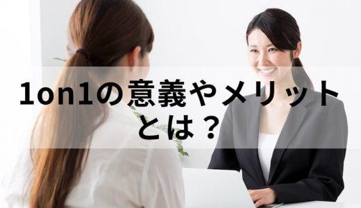 注目の新しいマネジメント手法「1on1」の意義やメリットとは? 1on1による人材マネジメントの特徴