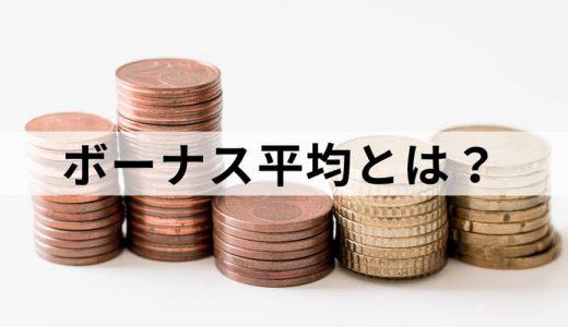 ボーナス平均とは? 知るメリット、種類や支給、計算方法などボーナス(賞与)そのものについて