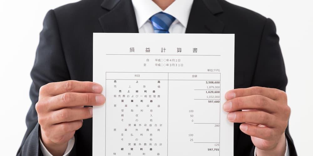 損益計算書とは? 貸借対照表や財務諸表との違い、目的、特徴と科目 ...