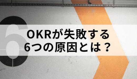 OKRが失敗する6つの原因とは? わかりやすい解説付きOKRの成功・失敗ケーススタディ