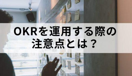 OKRを運用する際の注意点とは? 運用の具体的方法やおすすめツール一覧