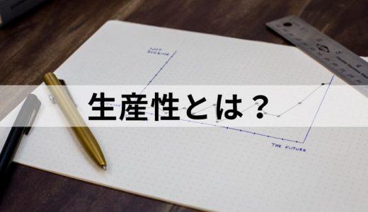 生産性とは? 意味・定義、求め方・計算式、生産力(生産能力)、付加価値、取り組み事例、高め方について