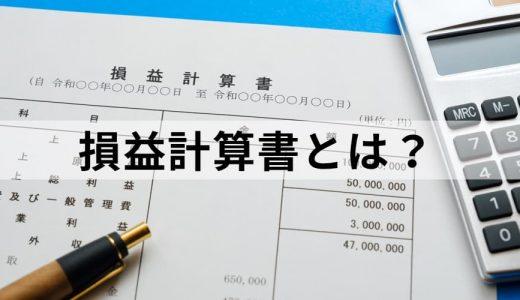 損益計算書とは? 貸借対照表や財務諸表との違い、目的、特徴と科目、作り方、テンプレートについて