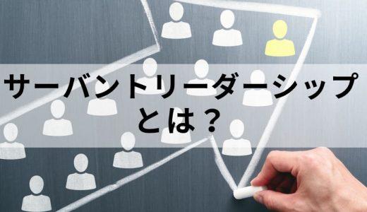 サーバントリーダーシップとは? ビジネスに効く最新のリーダーシップ論