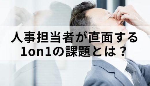 1on1の導入・運用において人事担当者が直面する「課題」とは? 1on1における課題の解決事例まとめ