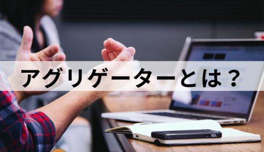 【新しい職種】アグリゲーターとは? 役割、働き方、人材育成の方法