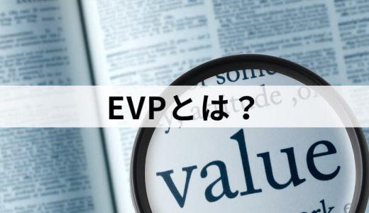 EVPとは? 背景やメリット、例や作成のステップ、手順、事例について