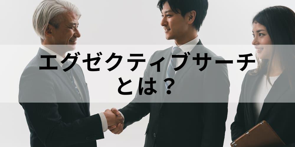東京 エグゼクティブ サーチ