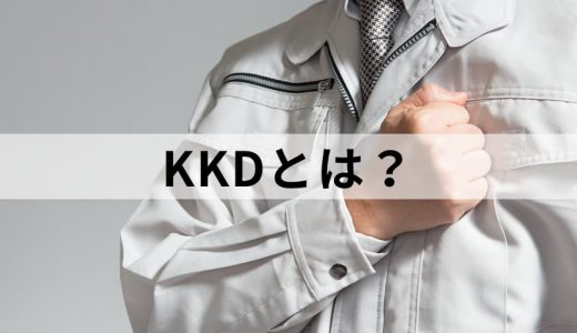 KKDとは? 【勘・経験・度胸】KKD法や工数、見積もり、フレームワークについて