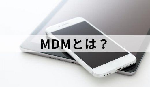 MDMとは? 目的や背景、機能や特徴、メリット、導入の流れ、選ぶ際のポイント、製品比較などについて