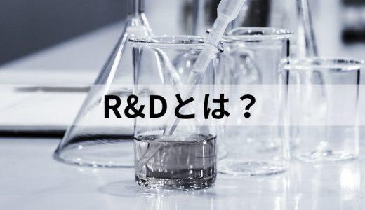R&Dとは? 目的や歴史、種類やメリット、問題点や課題、事例などについて